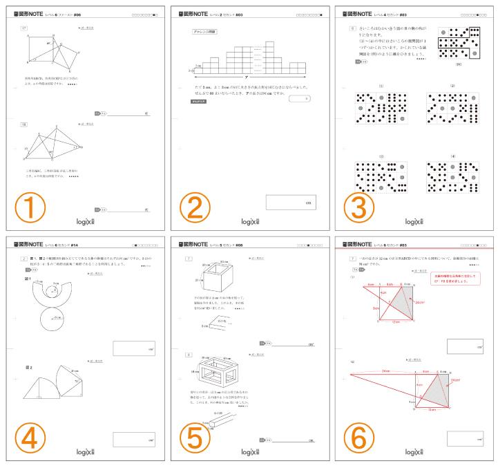 図形NOTEサンプル教材ライブラリ-01