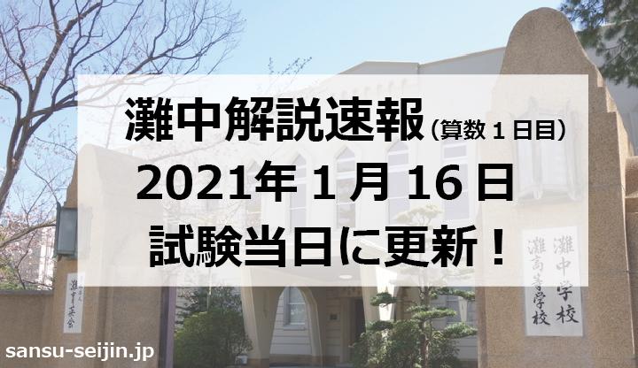 2021 速報 受験 中学