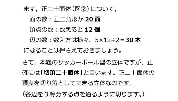 四天王寺中2012解説01