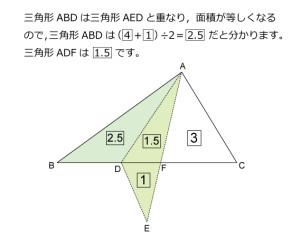 開成中2012 解説02