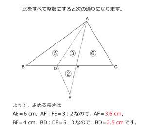 開成中2012 解説03