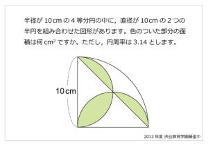 渋谷教育学園幕張2012