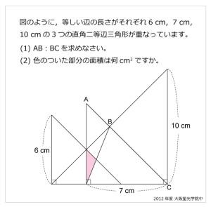 大阪星光学院2012
