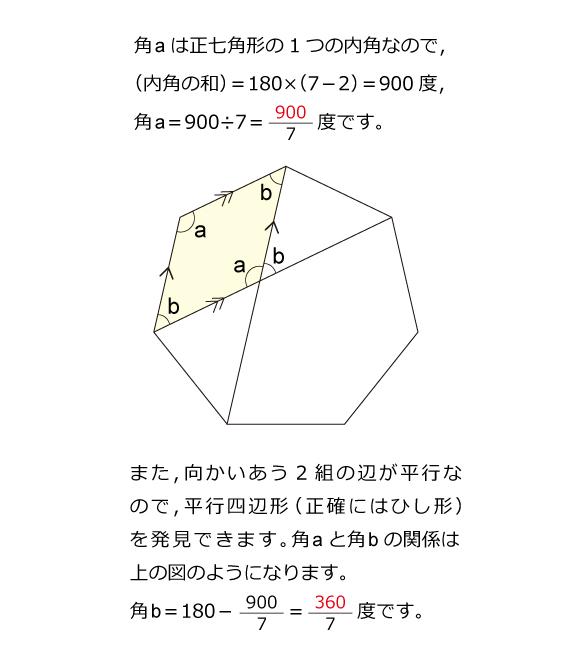 大阪星光学院中2013解説