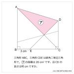 2013 神戸女学院中 算数