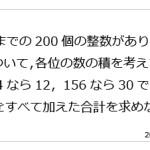 甲陽学院中-2日目(2013年)