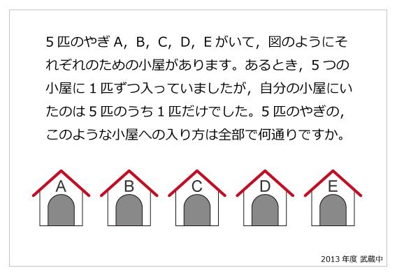 武蔵中2013