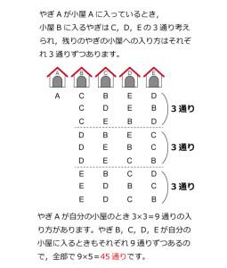 2013年 武蔵中