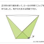 渋谷教育学園幕張中(2013年)