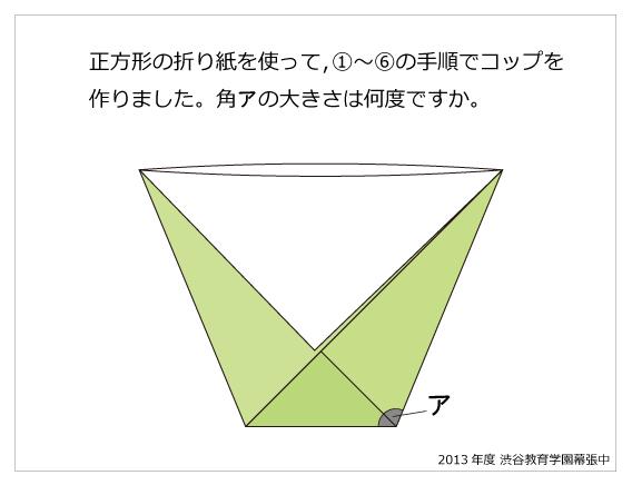 渋谷教育学園幕張中2013
