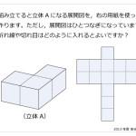 栄光学園2013