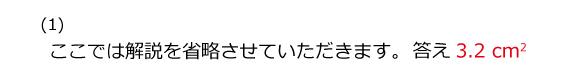 神戸女学院中2012解説01