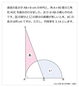2012東大寺学園中算数