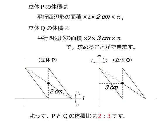 高槻中2012解説03