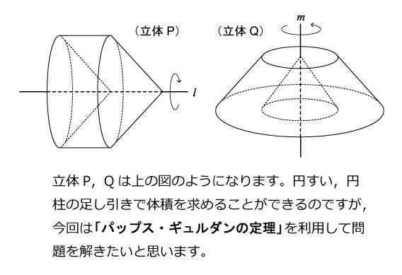 高槻中2012解説01