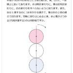 渋谷教育学園渋谷中(2013年)