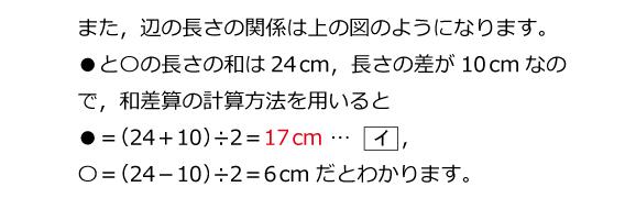 浦和明の星女子中2013解説02