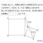 No.005 平面図形
