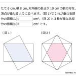 No.010 平面図形