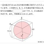 No.011 立体図形