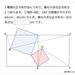 No.017 平面図形