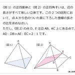 ⑤ 正四面体と正四角すい