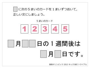 キッズBEE算数オリンピック2013年度