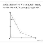 第1問 難角問題