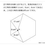 第3問 正六角形