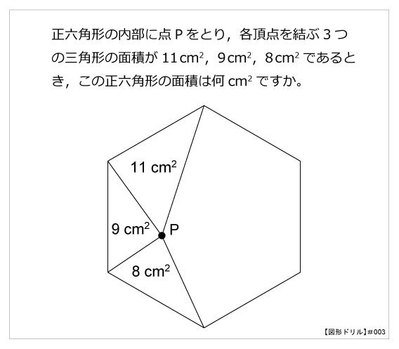 【図形ドリル】 | 算数星人のWEB問題集〜中学受験算数の問題に ...