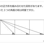 第4問 正方形の角度