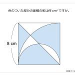 第7問 複合図形
