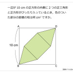 第9問 正方形と正三角形