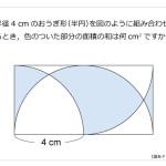 第10問 面積の和