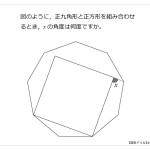 第11問 正九角形と正方形
