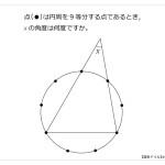 第12問 円の9等分する点