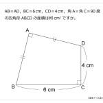 第13問 四角形の面積
