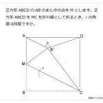 第16問 正方形の折り返し
