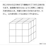 第17問 表面積の増減