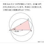 第18問 30度の二等辺三角形
