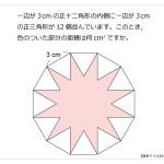 第20問 正十ニ角形と正三角形