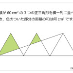 第21問 正三角形と相似