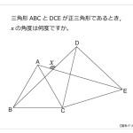 第22問 正三角形の回転合同