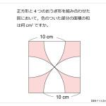 第23問 正方形とおうぎ形