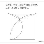 第24問 半円とおうぎ形