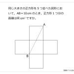 第27問 正方形5個の面積