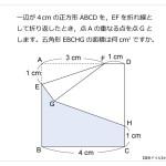 第30問 正方形を折り返す