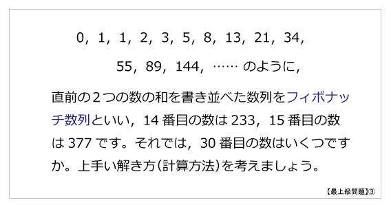 最上級問題03
