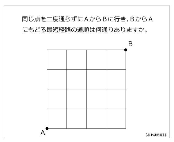 最上級問題01