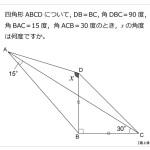 ② 難角問題